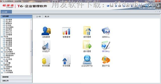 用友T6V6.3版本企业管理软件免费试用版下载地址 用友T6 第3张图片