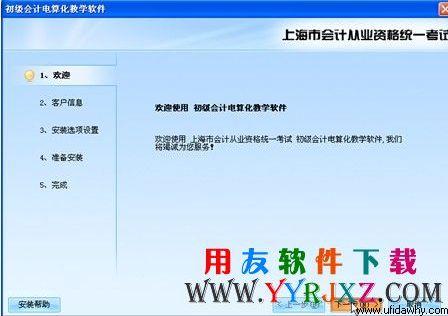 上海会计电算化软件免费下载和安装教程 会计电算化软件 第4张图片