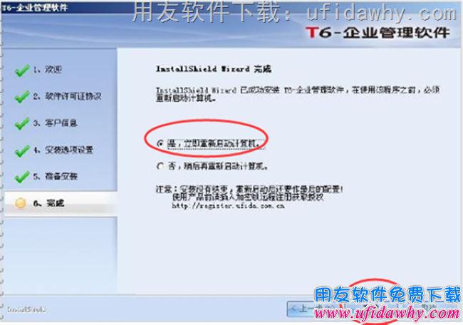 用友T6企业管理软件快速安装方法图文教程 用友安装教程 第8张图片