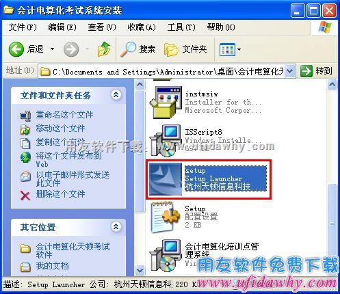 会计电算化天顿财务软件免费下载和安装教程 会计电算化软件 第6张图片