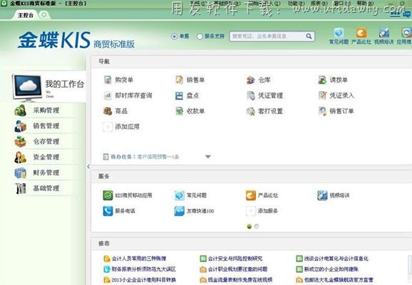 金蝶KIS商贸标准版V6.0免费版下载地址