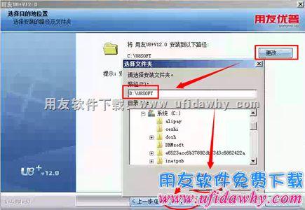 用友U8+V12.0免费下载及安装教程 用友U8 第13张图片