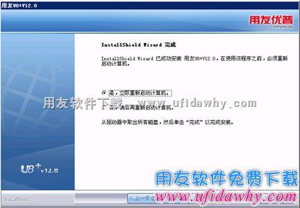用友U8+V12.0免费下载及安装教程 用友U8 第22张图片