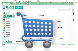 金蝶KIS零售版免费版_金蝶KIS旗舰零售版下载地址 金蝶软件 第2张图片