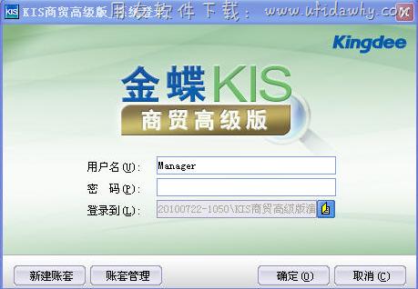 金蝶KIS商贸高级版V6.0免费版下载地址 金蝶软件 第1张图片
