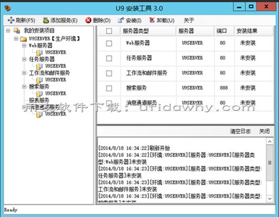 用友U9ERP系统安装教程_怎么安装用友U9软件? 用友U9 第11张图片