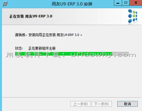 用友U9ERP系统安装教程_怎么安装用友U9软件? 用友U9 第8张图片