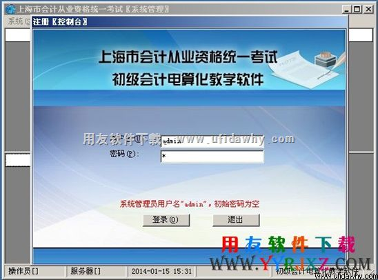 上海会计电算化软件免费下载和安装教程