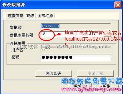 用友U8+V12.0免费下载及安装教程 用友U8 第25张图片
