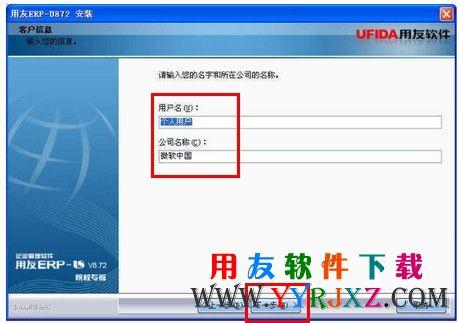 会计电算化考试用友U872考试专版免费下载及安装教程 会计电算化软件 第6张图片