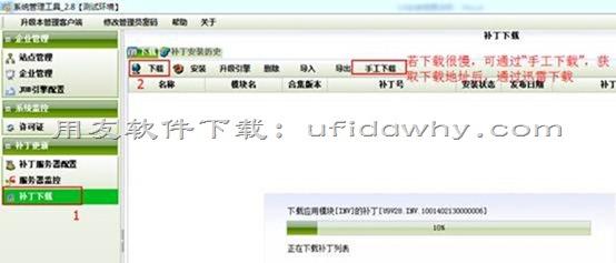 用友U9V2.8ERP系统免费下载地址及安装教程 用友U9 第16张图片