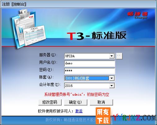 """为什么用友T3里新建的账套,登录用友T3软件后找不到""""总账""""模块? 用友知识库 第2张图片"""