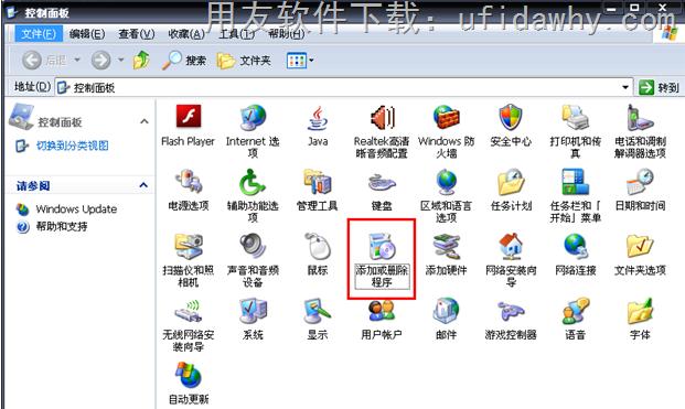 怎么把用友T3软件卸载干净? 用友知识堂 第1张图片