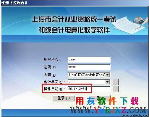 上海会计电算化软件免费下载和安装教程 会计电算化软件 第11张图片