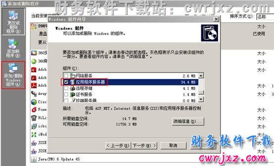 win2003server操作系统怎么安装用友财务软件_如何装用友的详细步骤? 用友知识堂 第1张图片