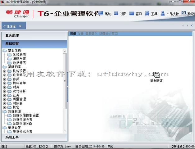 用友T6企业管理软件V6.2免费试用版下载地址 用友T6 第4张图片