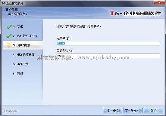 用友T6企业管理软件V6.2plus免费下载及安装教程 用友T6 第6张图片