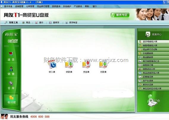 用友T1U盘版进销存软件免费试用版下载地址 进销存软件免费版 第2张图片
