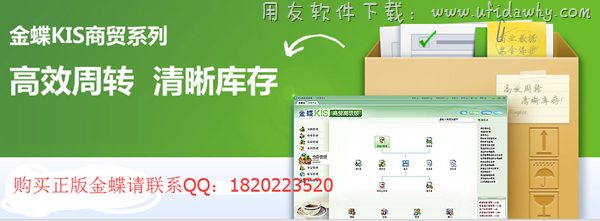 金蝶KIS商贸系列进销存软件免费版下载地址