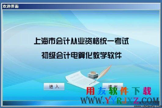 上海会计电算化软件免费下载和安装教程 会计电算化软件 第9张图片