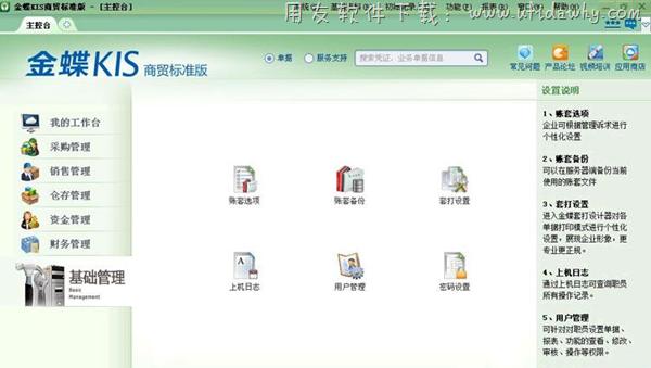 金蝶KIS商贸标准版V6.0免费版下载地址 金蝶软件 第7张图片