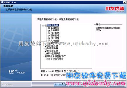 用友U8+V12.0免费下载及安装教程 用友U8 第16张图片