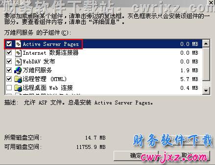win2003server操作系统怎么安装用友财务软件_如何装用友的详细步骤? 用友知识堂 第6张图片