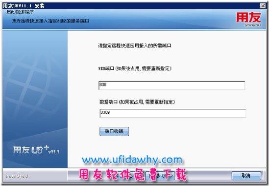 用友U8+V11.1免费下载及安装教程 用友U8 第14张图片