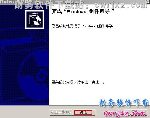 win2003server操作系统怎么安装用友财务软件_如何装用友的详细步骤? 用友知识堂 第9张图片