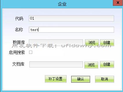 用友U9ERP系统怎么创建企业账套的图文教程?