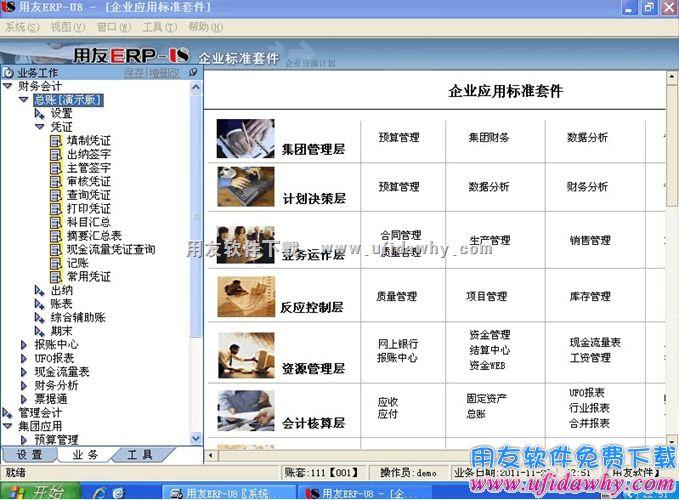 会计电算化考试用友U852教学版免费下载及安装教程 会计电算化软件 第2张图片
