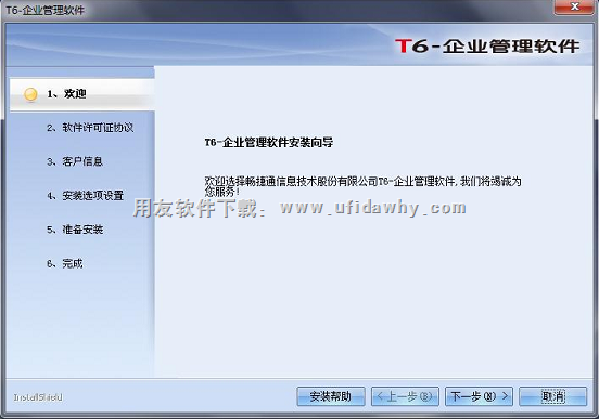 用友T6企业管理软件V6.2plus免费下载及安装教程 用友T6 第4张图片