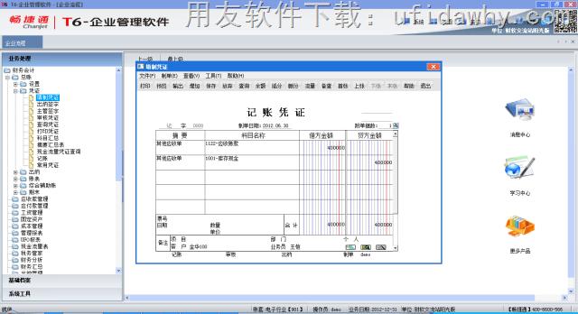 用友T6V6.5企业管理软件免费试用版下载地址 用友T6 第2张图片