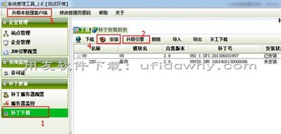 用友U9V2.8ERP系统免费下载地址及安装教程 用友U9 第17张图片