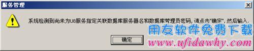 会计电算化考试用友U852教学版免费下载及安装教程 会计电算化软件 第14张图片