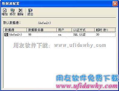 用友U8+V12.0免费下载及安装教程 用友U8 第27张图片