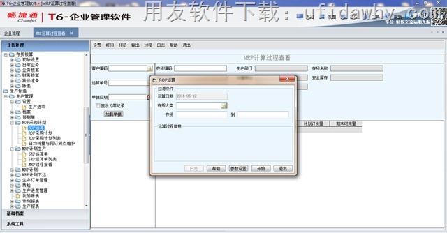 用友T6V6.3版本企业管理软件免费试用版下载地址 用友T6 第6张图片