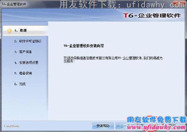 用友T6企业管理软件快速安装方法图文教程 用友安装教程 第2张图片