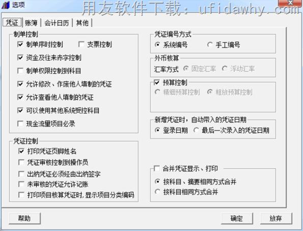 用友T3标准版11.0免费试用版下载地址 用友T3 第3张图片