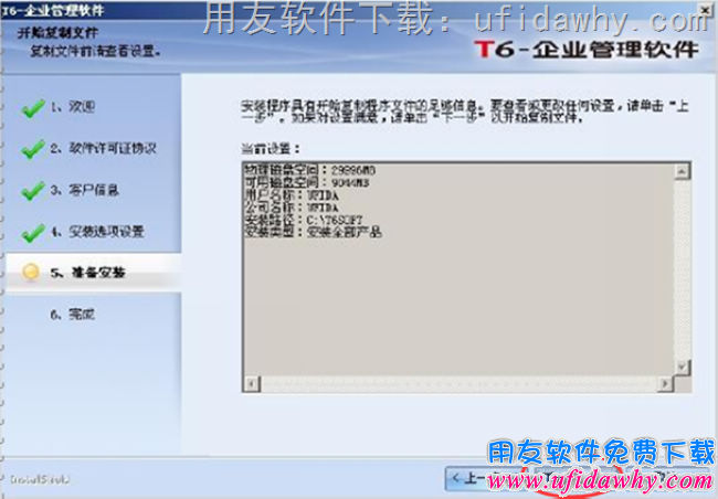 用友T6企业管理软件快速安装方法图文教程 用友安装教程 第6张图片