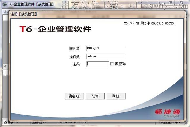 用友T6V6.3版本企业管理软件免费试用版下载地址 用友T6 第2张图片