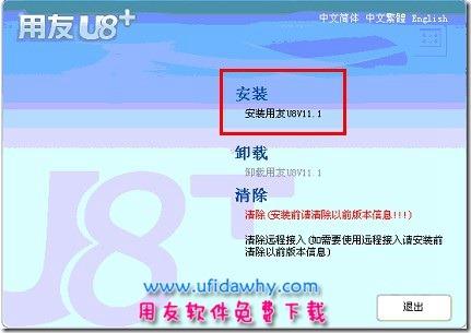用友U8+V11.1免费下载及安装教程 用友U8 第3张图片
