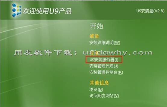 用友U9V2.8ERP系统免费下载地址及安装教程 用友U9 第6张图片