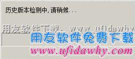 用友U8+V12.0免费下载及安装教程 用友U8 第8张图片