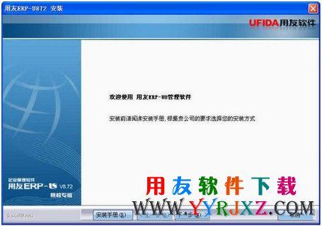 会计电算化考试用友U872考试专版免费下载及安装教程 会计电算化软件 第4张图片