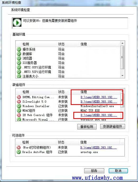 用友U8+V12.0免费下载及安装教程 用友U8 第30张图片