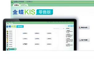 金蝶KIS零售版免费版_金蝶KIS旗舰零售版下载地址 金蝶软件 第4张图片