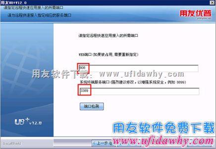 用友U8+V12.0免费下载及安装教程 用友U8 第19张图片
