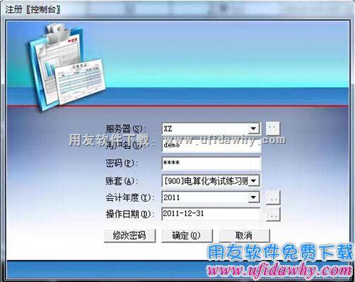 会计从业资格考试用友软件免费下载和安装教程 会计电算化软件 第18张图片