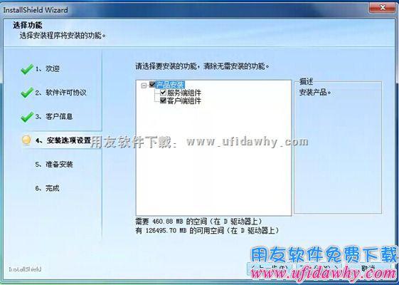 会计从业资格考试用友软件免费下载和安装教程 会计电算化软件 第5张图片